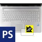 HP Pavilion 15-cc000 / cc100 (イメージパッド用) 防気泡・防指紋!反射低減保護フィルム Perfect Shield
