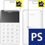 NichePhone-S (両面セット) 防気泡・防指紋!反射低減保護フィルム Perfect Shield 3枚セット