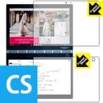 防気泡 フッ素防汚コート 光沢保護フィルム Crystal Shield Yoga Book C930  IPS液晶 E-inkディスプレイ  日本製