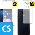 HTC U12+ 防気泡・フッ素防汚コート!光沢保護フィルム Crystal Shield (両面セット) 3枚セット