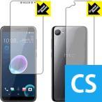 HTC Desire 12 防気泡・フッ素防汚コート!光沢保護フィルム Crystal Shield (両面セット) 3枚セット