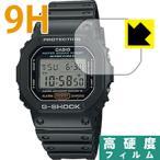 G-SHOCK DW-5600シリーズ / GW-B5600シリーズ PET製フィルムなのに強化ガラス同等の硬度!保護フィルム 9H高硬度【光沢】