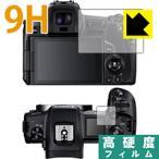 PET製フィルムなのに強化ガラス同等の硬度 9H高硬度 光沢 保護フィルム Canon EOS R 日本製