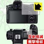 特殊素材で衝撃を吸収 衝撃吸収 反射低減 保護フィルム Canon EOS R 日本製