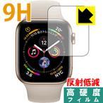 Apple Watch Series 4 44mm用 PET製フィルムなのに強化ガラス同等の硬度 保護フィルム 9H高硬度 反射低減