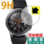 PET製フィルムなのに強化ガラス同等の硬度 9H高硬度 反射低減 保護フィルム Galaxy Watch 46mm用 日本製