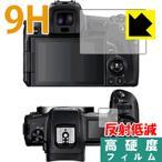 PET製フィルムなのに強化ガラス同等の硬度 9H高硬度 反射低減 保護フィルム Canon EOS R 日本製