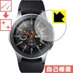 自然に付いてしまうスリ傷を修復 キズ自己修復保護フィルム Galaxy Watch 46mm用 日本製