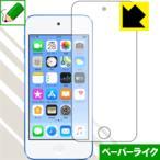 iPod touch 第6世代 (2015年発売モデル) 特殊処理で紙のような描き心地を実現!保護フィルム ペーパーライク (前面のみ)