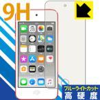 iPod touch 第7世代 (2019年発売モデル) 表面硬度9Hフィルムにブルーライトカットもプラス!保護フィルム 9H高硬度【ブルーライトカット】