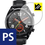 HUAWEI WATCH GT 防気泡・防指紋!反射低減保護フィルム Perfect Shield