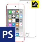 iPod touch 第7世代 (2019年発売モデル) 防気泡・防指紋!反射低減保護フィルム Perfect Shield (前面のみ)