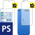 iPod touch 第6世代 (2015年発売モデル) 防気泡・防指紋!反射低減保護フィルム Perfect Shield (両面セット)