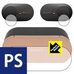 ワイヤレスノイズキャンセリングステレオヘッドセット WF-1000XM3 防気泡・防指紋!反射低減保護フィルム Perfect Shield