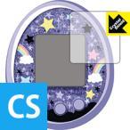 Tamagotchi meets(たまごっちみーつ)シリーズ用 液晶保護フィルム 防気泡・フッ素防汚コート!光沢保護フィルム Crystal Shield
