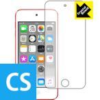 iPod touch 第7世代 (2019年発売モデル) 防気泡・フッ素防汚コート!光沢保護フィルム Crystal Shield (前面のみ)
