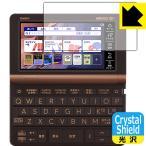 カシオ電子辞書 XD-SXシリーズ / AZ-SV4750edu / XD-SVシリーズ 防気泡・フッ素防汚コート!光沢保護フィルム Crystal Shield