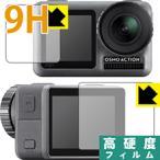 PET製フィルムなのに強化ガラス同等の硬度 9H高硬度 光沢 保護フィルム DJI Osmo Action  メイン用 サブ用  日本製