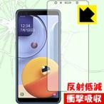 Galaxy A7 特殊素材で衝撃を吸収!保護フィルム 衝撃吸収【反射低減】 (前面)