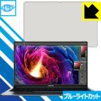 CHUWI LapBook Pro LED液晶画面のブルーライトを35%カット!保護フィルム ブルーライトカット【光沢】