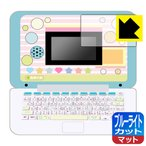 マウスできせかえ! すみっコぐらしパソコン / すみっコぐらしパソコン+(プラス) 用 ブルーライトを34%カット!保護フィルム ブルーライトカット【反射低減】