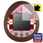 きめつたまごっち 用 防気泡・防指紋!反射低減保護フィルム Perfect Shield