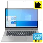 Lenovo IdeaPad Flex 550/550i (14) 防気泡・フッ素防汚コート!光沢保護フィルム Crystal Shield