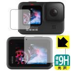 GoPro HERO9 Black PET製フィルムなのに強化ガラス同等の硬度!保護フィルム 9H高硬度【光沢】 (メイン用/サブ用)