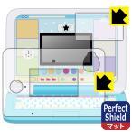 カメラもIN!マウスできせかえ!すみっコぐらしパソコンプレミアム 用 防気泡・防指紋!反射低減保護フィルム Perfect Shield (画面用/ふち用 2枚組)