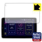 XTRONS TIB110L 防気泡・防指紋!反射低減保護フィルム Perfect Shield