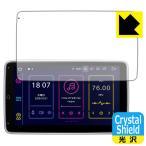 XTRONS TIB110L 防気泡・フッ素防汚コート!光沢保護フィルム Crystal Shield 3枚セット