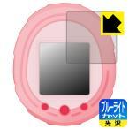 Tamagotchi Smart(たまごっちスマート)シリーズ 用 LED液晶画面のブルーライトを35%カット!保護フィルム ブルーライトカット【光沢】