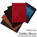 【セール】 iPad 収納 カバー 革 レザー スリーブ 10インチタブレット AGILITY affa アジリティ アファ タブレットスリーブ