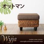 アジアン家具 オットマン ソファー ウォーターヒヤシンスシリーズ Wyja ウィージャ 足置き 一人掛け
