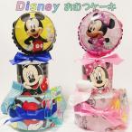 おむつケーキ 男の子 女の子 オムツケーキ ディズニー  出産祝い  ミッキー ミニー プーさん チップとデール イニシャルタグ付き
