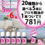 アロマオイル  選べる 5本+1本 5ml 精油 basic promotions+