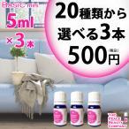 【Sale】アロマオイル セット 選べる 3本 5ml 精油 basic mini