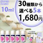 アロマオイル セット 選べる 6本 10ml エッセンシャルオイル 精油 sb