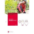 ストーマカタログ  ホリスター総合製品カタログ Vol.11...