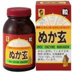 ストーマ 食事 ぬか玄 粒 560粒/箱 北海道産米ななつぼし100%使用 河村通夫先生の米ぬか健康法 愛され続けて30年 ストーマケア 健康補助食品