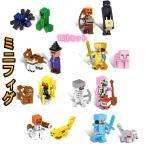 マインクラフト レゴ互換品 16体セット 互換品 キャラクター 玩具 クリスマス プレゼント 誕生日プレゼント 入園ギフト おすすめ
