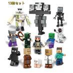 マインクラフト レゴ互換品 13体セット 互換品 キャラクター 玩具 クリスマス プレゼント 誕生日プレゼント 入園ギフト おすすめ