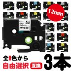 ブラザー TZe テープ  ピータッチテープ 互換テープカートリッジ 12mm 自由選択 3個セット お名前シール Tze 131 231 431 631 731 531 ラミネートテープ  テプラ