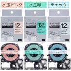テプラ ガーリー テープ グレー文字 水玉ピンク チェック青 水玉緑 12mm テプラPRO テープカートリッジ  テプララベルライター対応 SWM12PH SWM12GH SWX12BH