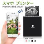 ラベルプリンター USB Bluetooth 超小型 軽量 スマホ 印刷 Phomemo M02 ミニ サーマルプリンター メモ プリンター ラベル印刷 学生 友たち 家族 ギフト