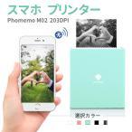 スマホ 写真印刷 Phomemo M02 ミニ サーマルプリンター スマホ メモ プリンター ルートゥース フォトプリンター 感熱プリンター Bluetooth接続 メモ 手帳