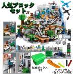 マインクラフト 山の洞窟 ライト付き キャラクター12体 大人気ミニフィグ レゴ 豪華セット マインクラフト ブロック 互換 収納ボックス付き ブロック外し付き