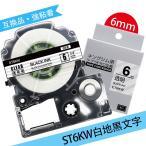 テプラ テープ 6mm 透明テープ ST6KW 互換 強粘着 テープカートリッジ 透明テープ黒文字 6mm幅 長さ8m KING JIM テプラ テープ PRO 透明ラベル
