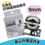 テプラ PRO 対応 互換ラベルシール 透明 テープ 黒字 9mm幅 ST9K 長さ8M キングジム KING JIM TEPRA PRO 互換テープカートリッジ