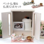 ペット 仏壇 ペット仏壇セット メモリアルボックスホワイト+こころんミニ仏具+おりん付き 12点セット おしゃれ かわいい  犬 猫